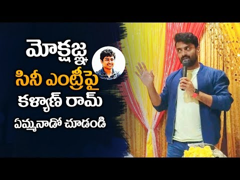 Nandamuri Kalyan Ram Comments On Mokshagna Entry | Kalyan Ram Speech