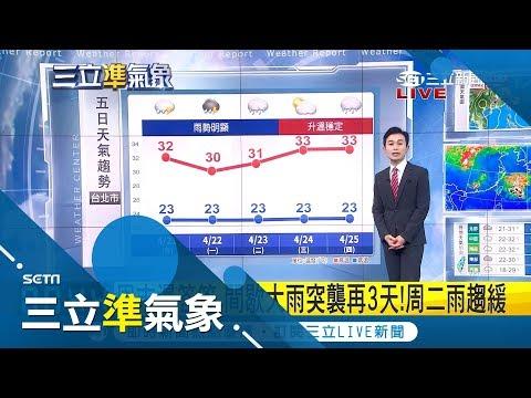 周末溼答答慎防瞬間大雨 降雨持續3天到周二(23日)才趨緩|氣象主播 黃家緯|【三立準氣象】20190420|三立新聞台
