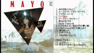 2013.12.04発売 庄野真代 CDアルバム『るなぱあく +2』 2100円(tax in)/...