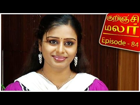 Kurunji Malar feat. Aishwarya (actress) | Epi 84 | Tamil TV Serial | 17/03/2016