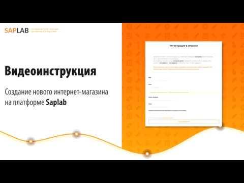 Видеоинструкция | Как создать интернет-магазина автозапчастей на платформе Saplab.ru за 1 минуту