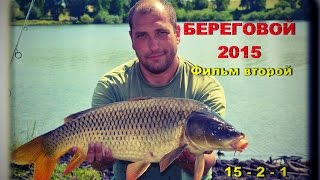 CARPFISHING: