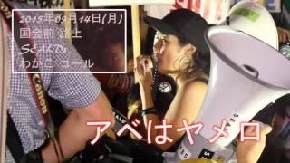 2015.09.16 SEALDs 国会前 わかこ 「あべはやめろ」コール Japanese uni...
