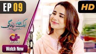 Aik bond Zindagi - Episode 9 | Aplus Dramas | Sania Shamshad, Kamran Jilani | Pakistani Drama