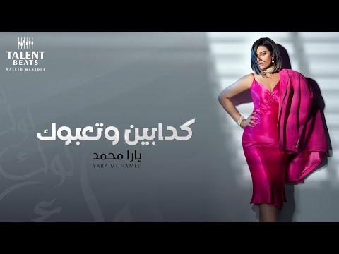 Yara Mohamed - Kadabeen We Ta3abok 2021 (Official Lyrics Video ) | يارا محمد  - كدابين وتعبوك