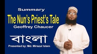 The Nun's Priest's Tale in Bangla | Geoffrey Chaucer | summary | University English BD