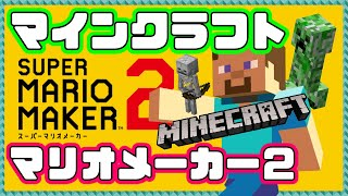 マリオでマインクラフトをやろう!【マリオメーカー2 × Minecraft】のサムネイル