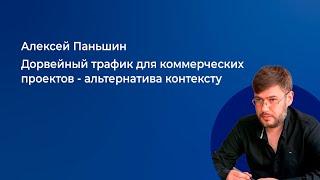 Алексей Паньшин, Паньшин Групп: Дорвейный трафик для коммерческих проектов - альтернатива контексту