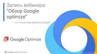 Обзор Google Optimize