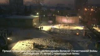 Прямая трансляция реконструкции боя времен Великой Отечественной Войны