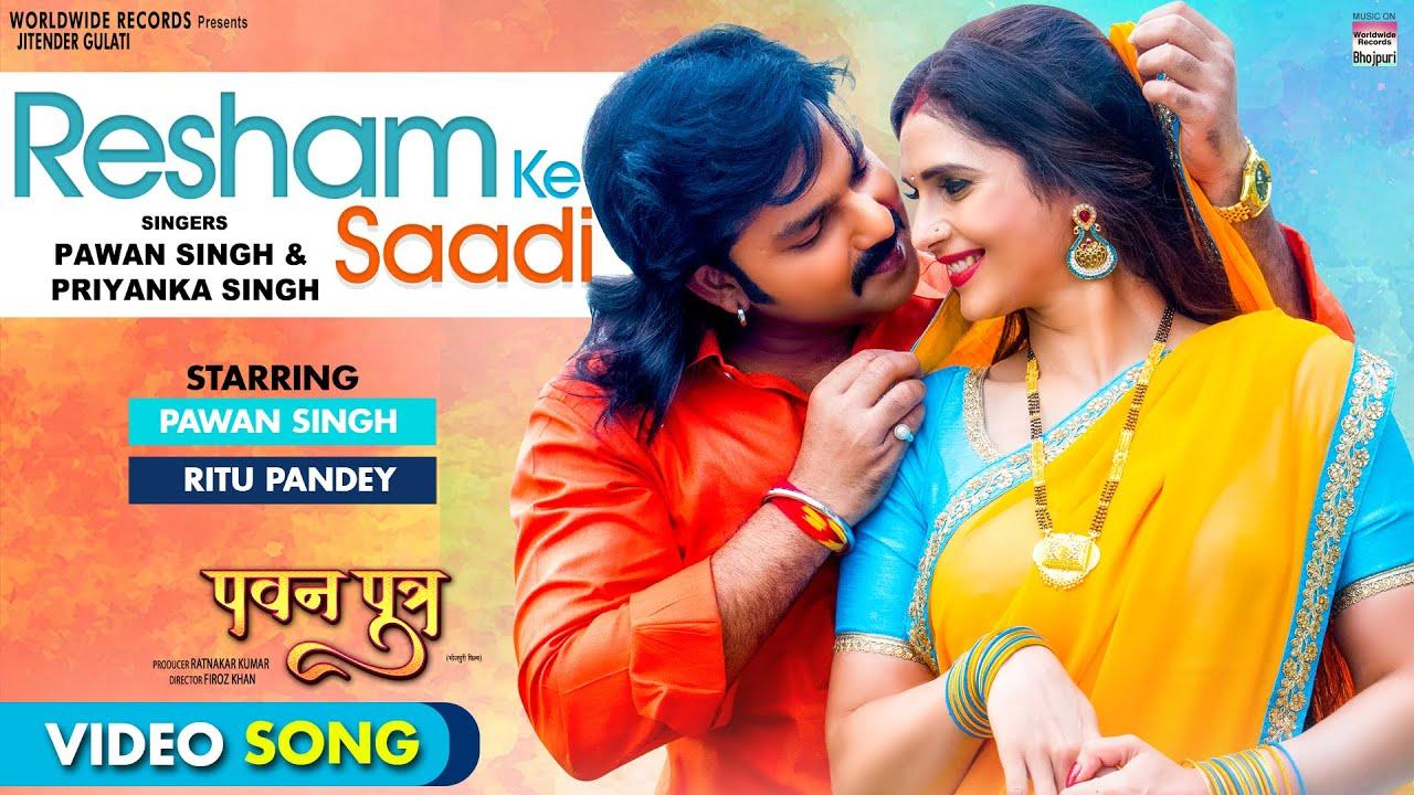 #VIDEO - RESHAM KE SAADI #Pawan Singh #Ritu Pandey | #Priyanka Singh | Bhojpuri Movie Song 2021