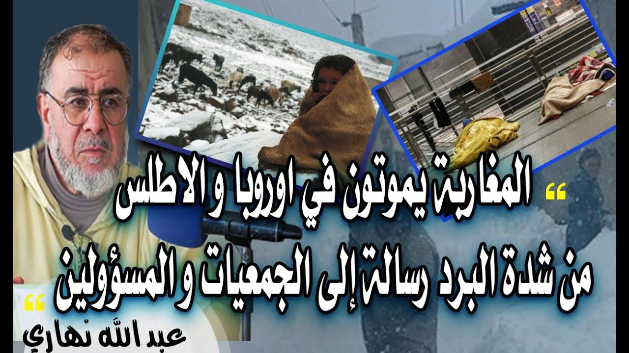 المغاربة يموتون في اوروبا و الاطلس من شدة البرد رسالة إلى الجمعيات و المسؤولين