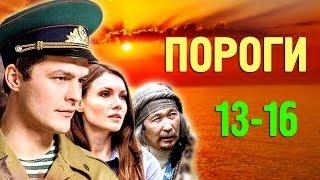 Пороги 13-16 серия / Русские сериалы 2017 #анонс Наше кино