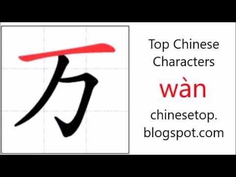 Chinese Character Wn Ten Thousand With Stroke Order And