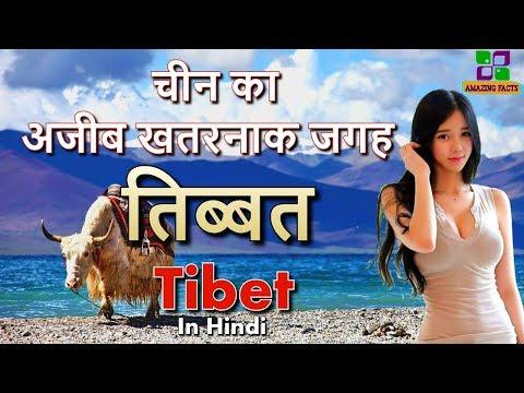 तिब्बत चीन का खतरनाक जगह // Tibet facts truth of China
