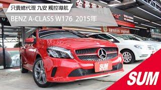 【SUM中古車】BENZ A-CLASS W176 2014年  只賣「總代理 」頂級九安 15年式小改款•一手車原廠保養•定速•電動椅•跑車座椅 新北市