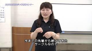 須坂手話サークル