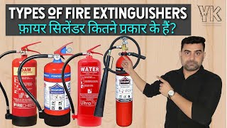 Classification of Fire Extinguishers in Hindi