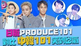【PRODUCE101】「PRODUCE101」#PRODUCE101,【日版Produce101...
