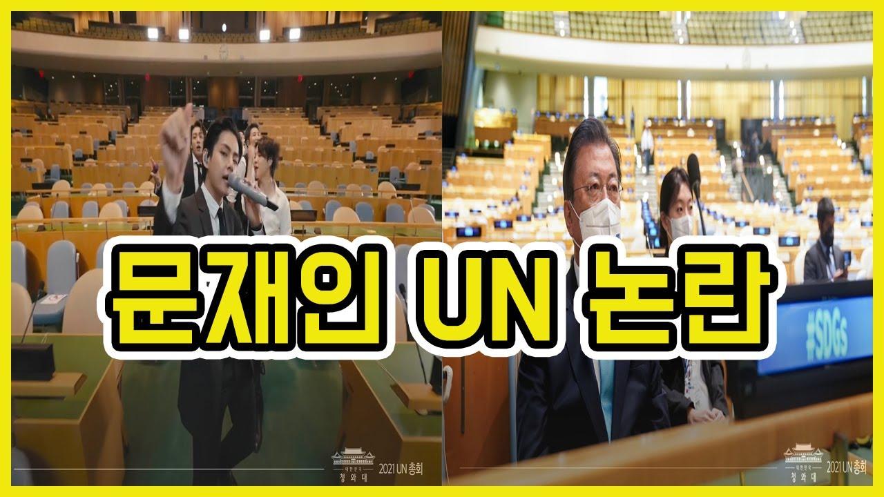 문재인 BTS UN 연설 논란 | 도람뿌