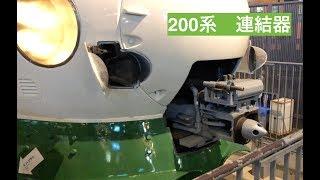 20180112 鉄道博物館200系K31編成連結器