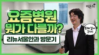 [홍혜걸GO] '요즘병원'의 놀라운 클라스? 서울리뉴안…