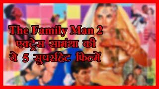 MumbaiMasala | क्या आपने देखी हैं The Family Man की सामंथा की ये 5 सुपरहिट फ़िल्में |BollywoodUpdate