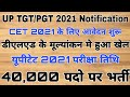 UP TGT/PGT Bharti 2021 Revised Notification, UPTET 2021 Exam Date, Ctet 2021 Admit Card Download