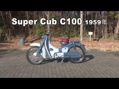 Honda Collection Hall 収蔵車両走行ビデオ Super Cub C100(1959年)