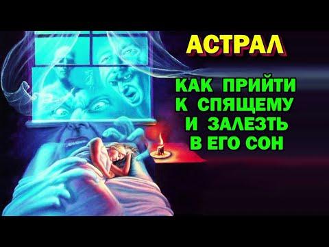Как в астрале прийти к спящему