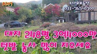 (B207)양평전원주택/퇴촌전원주택/강상면 대지248평…
