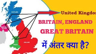 difference between England ,britain, great Britain, United Kingdom | England aur Britain me kya antr