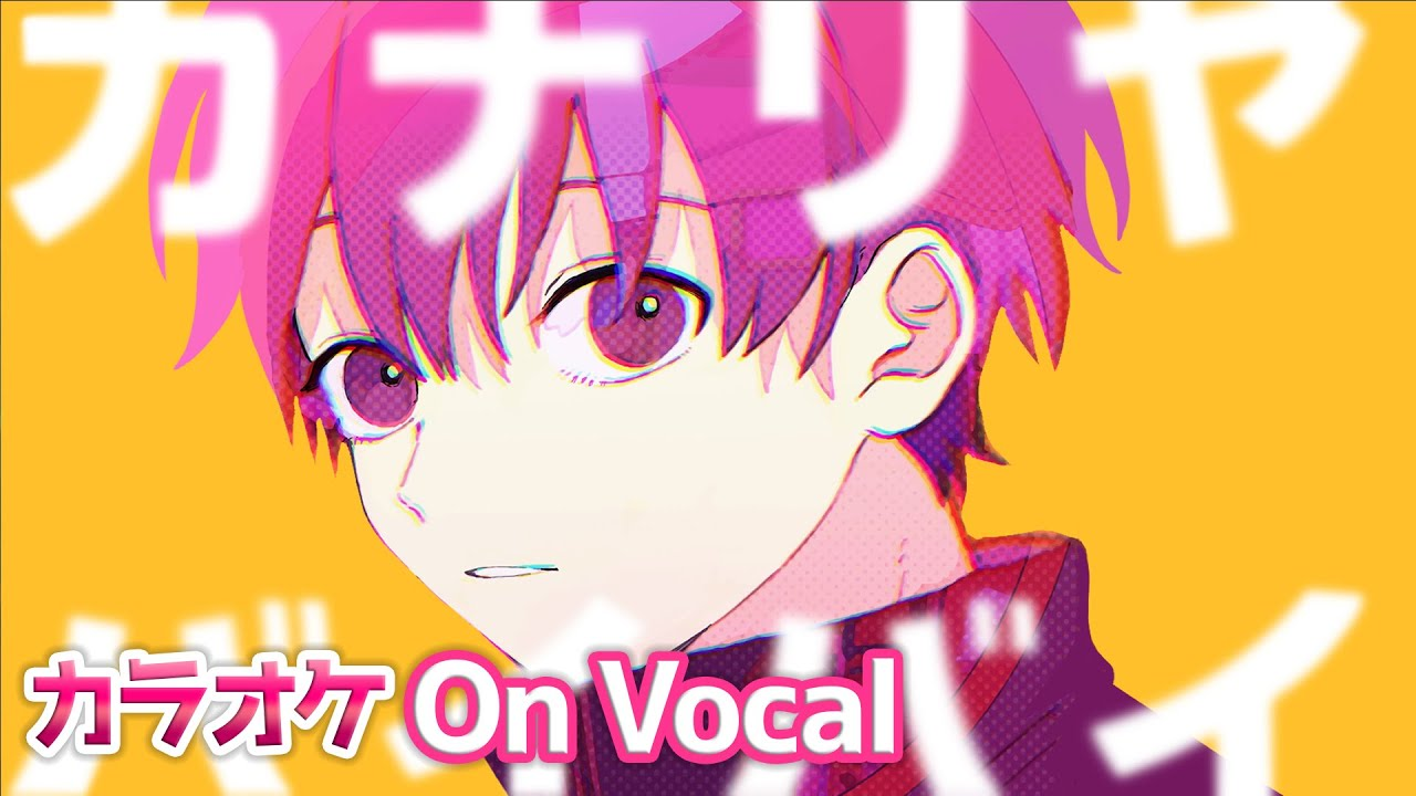 【カラオケ】カナリヤ・バイバイ/ななもり。【On Vocal】