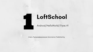 #1 LoftSchool - Разработка под Андроид - Hello world