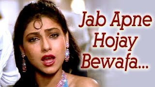 Jab Apne Ho Jaye Bewafa - Tina Munim - Rajesh Khanna - Souten - Old Hindi Songs - Usha Khanna