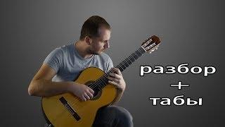 КРАСИВАЯ МЕЛОДИЯ на гитаре + табы