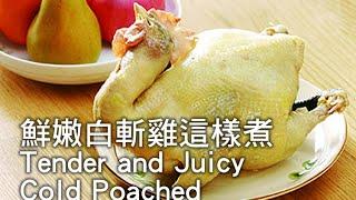 楊桃美食網 鮮嫩白斬雞這樣煮juicy cold poached chicken