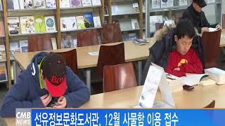 [서울 뉴스] 선유정보문화도서관, 12월 사물함 이용 …