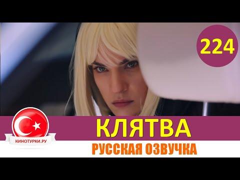 Клятва 224 серия на русском языке [Фрагмент №1]