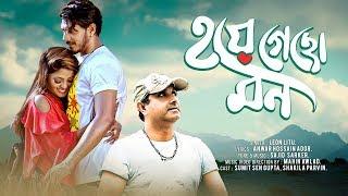 Hoye Gecho Mon   Leon Litu Ft Sajid Sarker   Official Music Video   Bangla New Hit Song 2018
