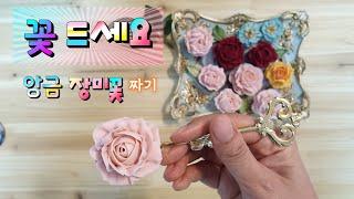 [꽃 드세요~]먹는 장미꽃 파이핑 방법 / 앙금플라워떡…