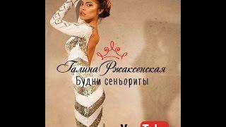 Мисс России. Галина Ржаксенская и Алексей Воробьев.