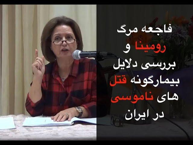 فاجعه مرگ رومینا و بررسی دلایل بیمارگونه قتل های ناموسی در ایران