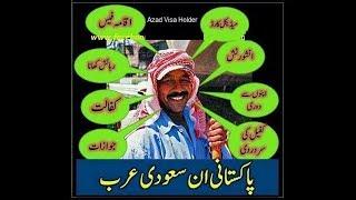 About Saudi Arabian Work Visas in Urdu/Hind