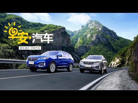到底新在哪?试驾WEY新VV6 | 早安汽车 What's New About WEY VV6? Test Drive & Review