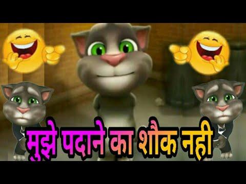 मुझे पदाने का शौक नही| Mujhe Peene Ka Shauk Nahi| Funny Song By Bol Billa |Talking Tom Funny
