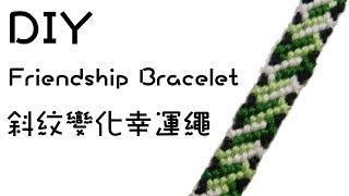 DIY斜紋變化款幸運繩|| DIY Stripe Friendship Bracelet