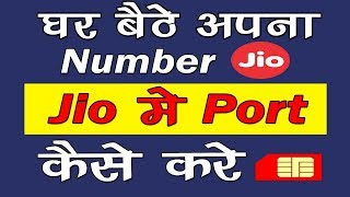 घर बैठे अपना Mobile No. Jio में Port कैसे करें ? - How to Port Your Mobile Number In Reliance JIO