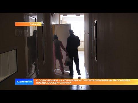 С подозрением на коронавирус госпитализированы пассажиры поезда Москва-Саранск