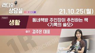 211025 라디오 상담실 김주은 대표 : 동네책방 주…